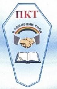 Пермский кооперативный техникум