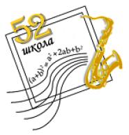 Средняя общеобразовательная школа № 52 г. Ижевск