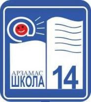 Средняя общеобразовательная школа №14 г. Арзамас