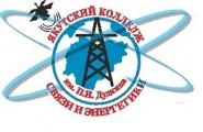 Якутский колледж связи и энергетики имени П.И. Дудкина - логотип