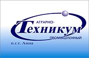 Аннинский аграрно-промышленный техникум