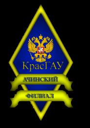 Ачинский филиал Красноярский государственный аграрный университет - логотип