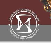 Алтайский государственный медицинский университет - логотип