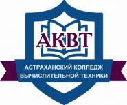 Астраханский колледж вычислительной техники - логотип