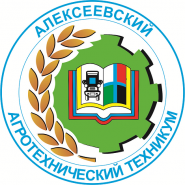 Алексеевский агротехнический техникум - логотип