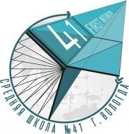 Средняя общеобразовательная школа № 41( г. Вологда) - логотип