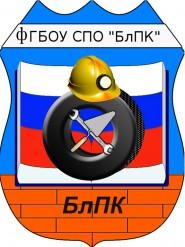 Беловский политехнический техникум - логотип