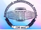 Боровичский педагогический колледж