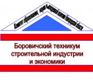 Боровичский техникум строительной индустрии и экономики