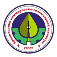 Арзамасский коммерческо-технический техникум - логотип