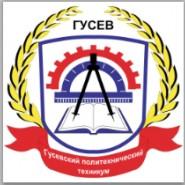 Гусевский политехнический техникум - логотип