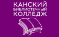 Канский библиотечный колледж