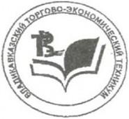 Владикавказский торгово-экономический техникум - логотип