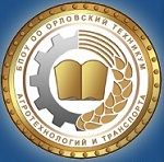 Орловский техникум агротехнологий и транспорта