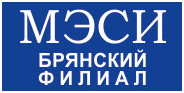 Брянский филиал Московский государственный университет экономики, статистики и информатики