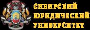 Сибирский юридический университет - логотип