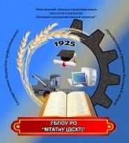 Миллеровский техникум агропромышленных технологий и управления