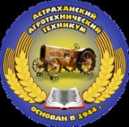 Астраханский агротехнический техникум