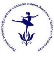 Якутский хореографический колледж им. А. и Н. Посельских