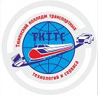 Тюменский колледж транспортных технологий и сервиса