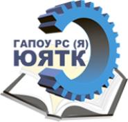 Южно-Якутский технологический колледж - логотип