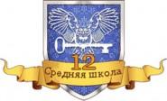 Средняя общеобразовательная школа №12 г. Минусинска - логотип