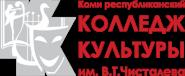Коми республиканский колледж культуры им В.Т.Чисталёва