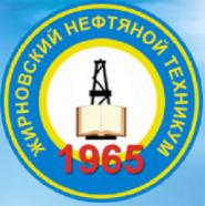 Жирновский нефтяной техникум - логотип