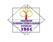 Липецкий машиностроительный колледж - логотип