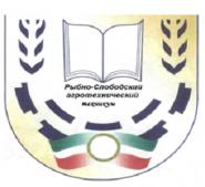 Рыбно-Слободский агротехнический колледж