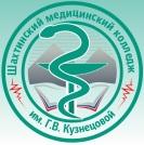 Шахтинский медицинский колледж им. Г.В. Кузнецовой