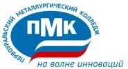 Первоуральский металлургический колледж - логотип