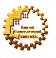 Канский политехнический колледж - логотип