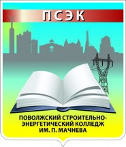 Поволжский строительно-энергетический колледж им. П. Мачнева - логотип
