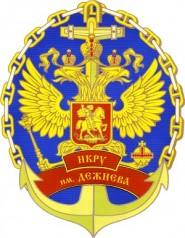 Новосибирское командное речное училище имени С.И. Дежнева - логотип