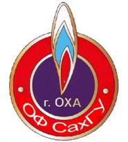 Охинский филиал ФГБОУ ВО «Сахалинский государственный университет» (СПО) - логотип