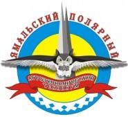 Ямальский полярный агроэкономический техникум (ГБОУ СПО Ямало-Ненецкого автономного округа)