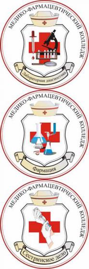 Медико-фармацевтический колледж