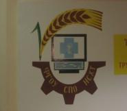 Почтовое отделение «САРАТОВ 8 » на