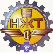 Няндомский железнодорожный колледж - логотип