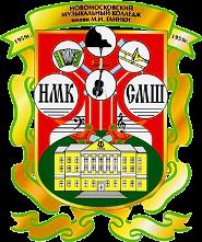 Новомосковский музыкальный колледж имени М.И. Глинки - логотип