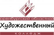 Оренбургский областной художественный колледж