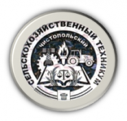 Чистопольский сельскохозяйственный техникум им. Г.И. Усманова - логотип