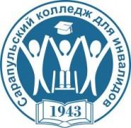 Сарапульский колледж для инвалидов (БОУ СПО Удмуртской Республики) - логотип