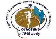 Тюменский техникум индустрии питания, коммерции и сервиса - логотип