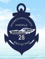 Профессиональное училище № 28 имени адмирала флота Н.Д.Сергеева