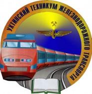 Ухтинский техникум железнодорожного транспорта - логотип