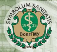 Волгоградский государственный медицинский университет Министерства здравоохранения Российской Федерации - логотип