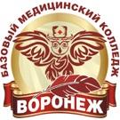 Воронежский базовый медицинский колледж
