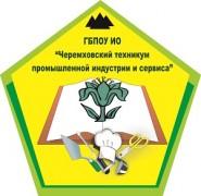 Черемховский техникум промышленной индустрии и сервиса